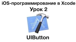 iOS программирование в Xcode. Урок 2 - UIButton
