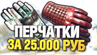 НОВЫЕ КРУТЫЕ ПЕРЧАТКИ ЗА 25.000 РУБЛЕЙ! - ВЫБИЛ M4A4 BUZZ KILL В КЕЙСАХ CS:GO (ОБНОВЛЕНИЕ ПЕРЧАТКИ)