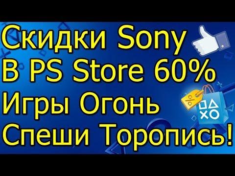 Акция Sony в PS Store Скидки 60% Игры Огонь Спеши Торопись!