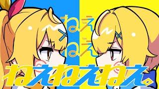 【@君へ】ねぇねぇねぇ。/星川サラ cover【ピノキオピー】