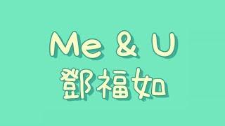 鄧福如 - Me & U【歌詞】