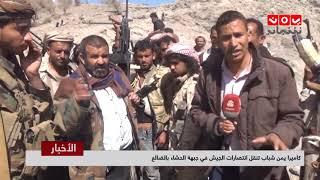 كاميرا يمن شباب تنقل انتصارات الجيش في جبهة الحشا بالضالع   | تقرير عبدالعزيز الليث