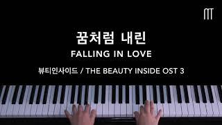 다비치 –꿈처럼 내린 (뷰티인사이드) ost 3 davichi - falling in love piano cover (the beauty inside part 3) music sheets: https://www.musictodaymalaysia.com/fallin...