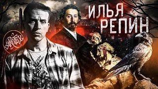 Илья Репин. Иван Грозный и сын его Иван [Как читать искусство]