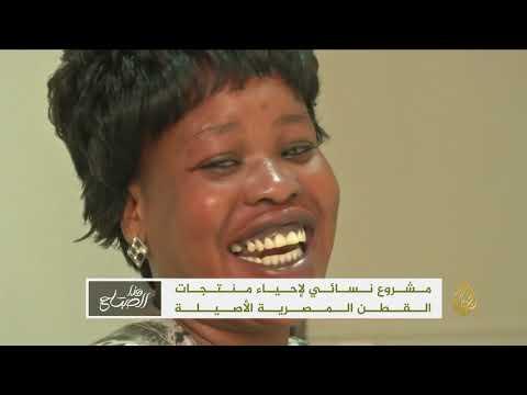 هذا الصباح-مشروع نسائي لإحياء منتجات القطن المصرية  - نشر قبل 4 ساعة