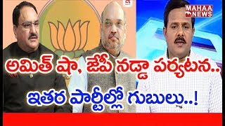 MAHAA NEWS MD Vamsi Krishna Clear Cut Analysis On Amit Shah andamp; JP Nadda Tour | #SPT