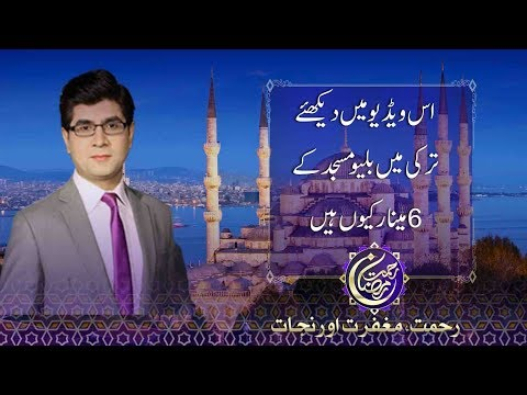 Why Turkey's Blue mosque has six minarets - Ramadan in Turkey with Ghulam Murtaza 03 June 2017