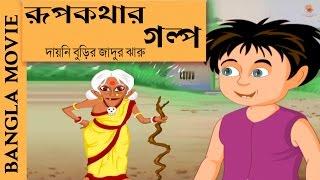 Animated Movie : Rupkothar Golpo - Part 2 - Bangla Movies 2017 Full Movie - Short Film Bengali
