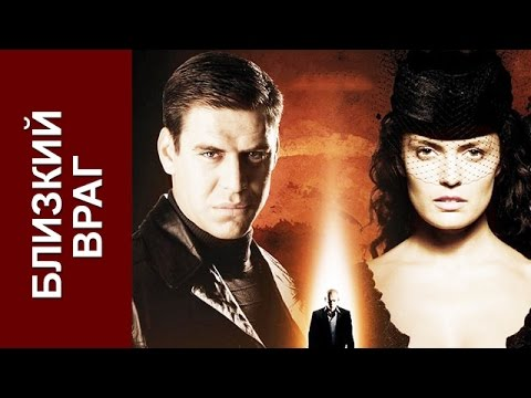 Близкий враг Фильм HD Криминальная драма Kriminal Drama Blizkiy Vrag