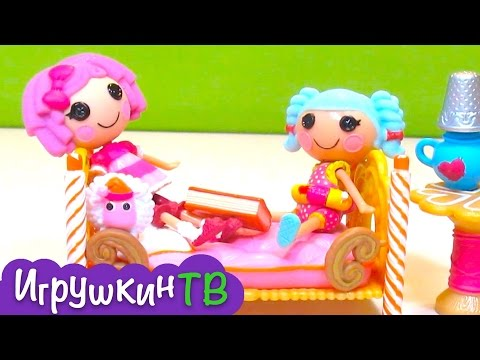 Лалалупси Lalaloopsy Minis обзор игрушки кукла по имени Сказка и ее аксессуары для спальни