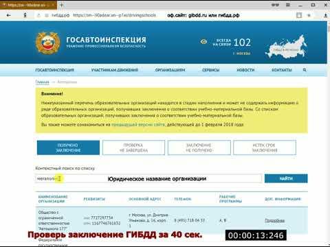 Как проверить лицензию автошколы на сайте гибдд