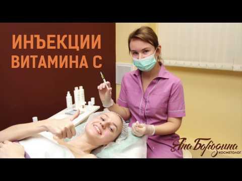 Инъекции витамина С