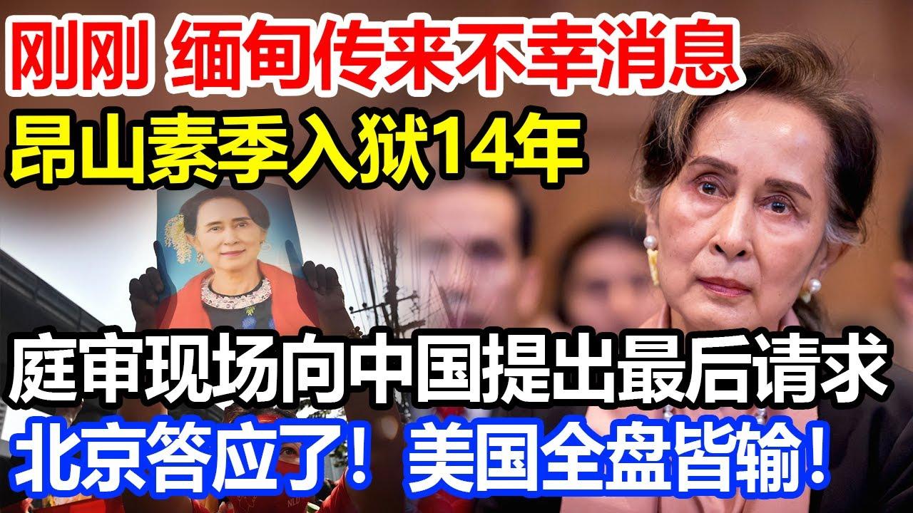 缅甸出大事了! 昂山素季入狱14年?庭审现场向中国提出最后请求,北京答应了!美国全盘皆输!