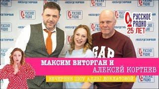 Алексей Кортнев и Максим Виторган в «Вечернем шоу» на «Русском Радио» / О молодости, кино и театре