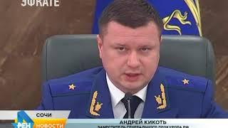 Обманутым дольщикам Кубани помогут в Генпрокуратуре России. Новости Эфкате Сочи