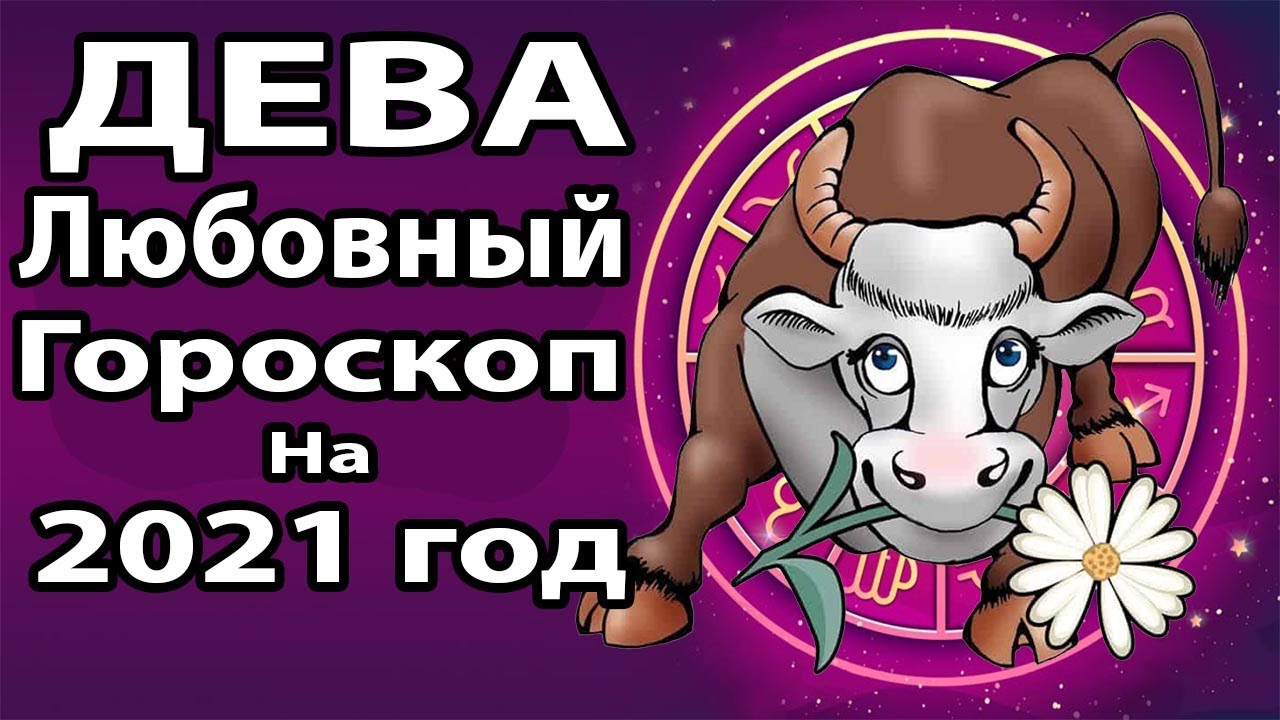 Дева любовный гороскоп на 2021 год Быка