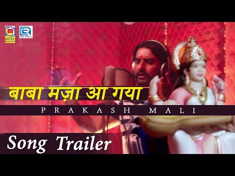 Prakash Mali New Song | बाबा मज़ा आ गया - SONG TRAILER | Baba Ramdevji New Song 2017 | Malani Music