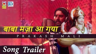Prakash Mali New Song | बाबा मज़ा आ गया - SONG TRAILER | Baba Ramdevji New Song 2017 | Malani Music