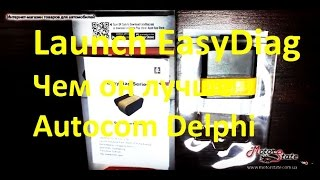🎙 Что скажешь о Launch EasyDiag? Чем лучше 💪💪 китайского Autocom Delphi для автосервиса EasyDiag?