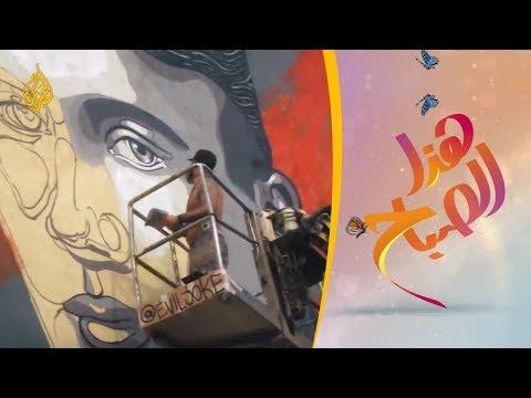 مهرجان الرسم بالشوارع في موسكو.. فرصة الفنانين للتعبير بحرية??  - 13:55-2019 / 6 / 9