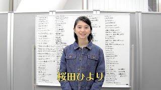 桜田ひよりの動画チャンネル第3回! 今回は皆さまから募集したタイトル...