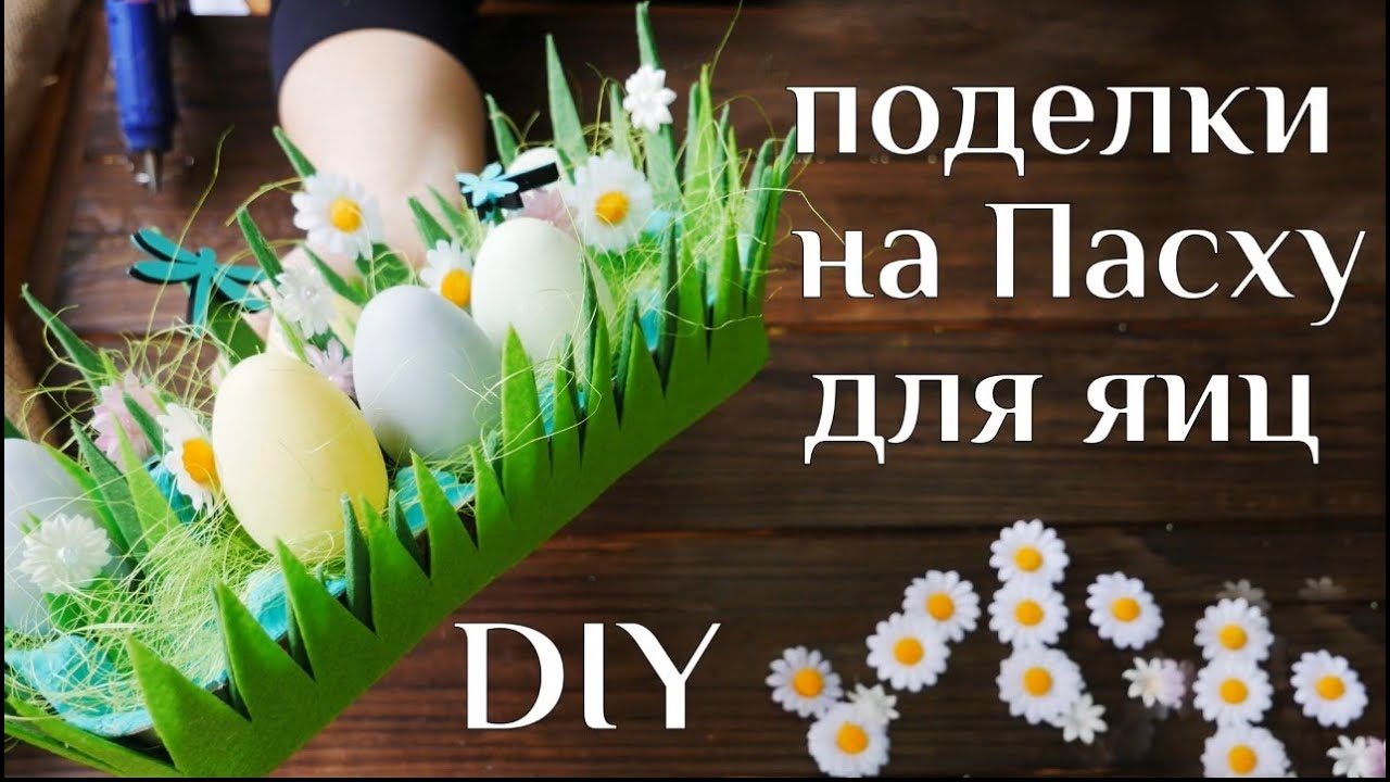 Поделки на Пасху для яиц DIY МК / Украшение для Пасхального декора / Easter crafts / 100 ИДЕЙ