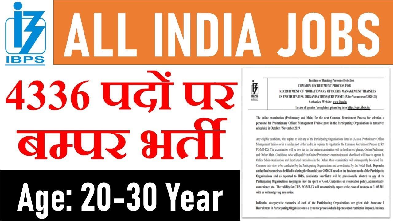 4300 पदों पर बंपर भर्ती | sarkariresult | naukari | employment news | IBPS  | free job alert