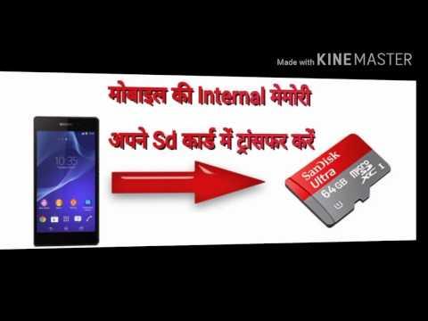 How To Move Internal Memory To Sd Card// मोबाइल की इंटरनल मेमोरी को SD कार्ड मे कैसे भेजें//