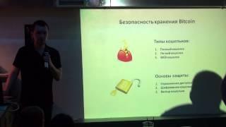 Криптовалюта Bitcoin | Иван Тихонов | Лекториум
