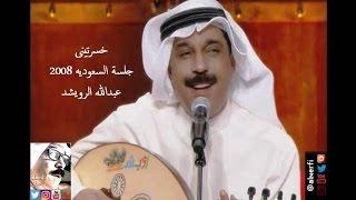 2008 عبدالله الرويشد - خسرتينى - جلسه السعوديه - @alnerfi