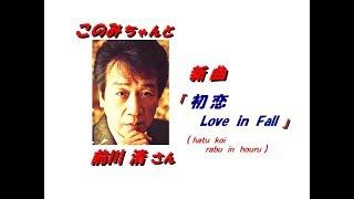 今回は新曲「初 恋 Love in fall(ラ ウ゛ィン フォール)」の「前川 清...