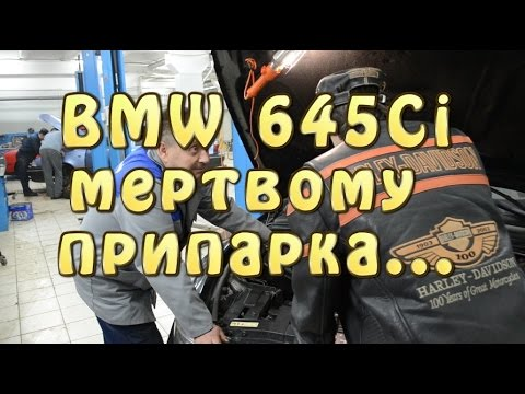 BMW 645Ci Suprotec (супротек), мертвому припарка?..