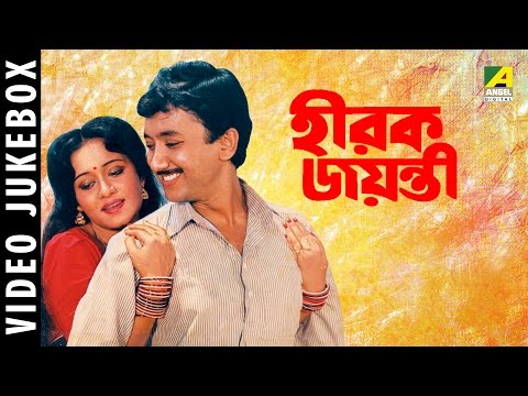Hirak Jayanti | হীরক জয়ন্তী | Bengali Movie Songs Video Jukebox
