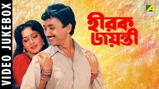 hirak jayanti   bengali film songs   video jukebox   chumki   joy   ranjit   good quality