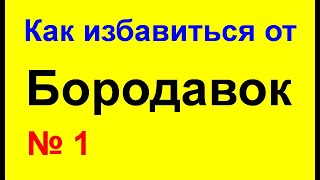 Как избавиться от Бородавки в домашних условиях | средство  № 1(, 2015-06-20T08:12:34.000Z)