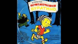 Gambar cover Приключения Буратино. А. Толстой. Д-24555. 1969
