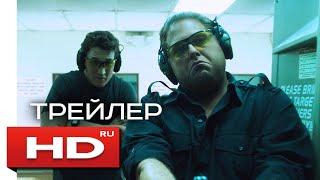 ПАРНИ СО СТВОЛАМИ - HD трейлер на русском