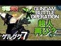 【ゲルググLV7】ガンダムバトルオペレーション