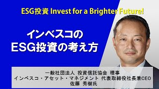 【ESG投資】≪Invest for a Brighter Future!プロジェクト≫投資信託協会 佐藤理事「インベスコのESG投資の考え方」