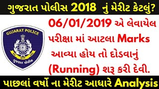 Gujarat Police Constable 2018-19 Expected Merit Cut Off Marks Detail | દોડવા નું ચાલુ કરી દયો