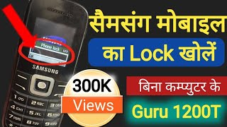 HOW TO  PHONE UNLOCK SAMSUNG GURU GT 1200T PHONE lOCK kAISE.TODE. !!  WITH OUT pc#vinodsinghyadav