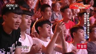 """[黄金100秒]西安街舞团融合西游元素 现场邀请主持人""""西天取经""""  CCTV综艺"""