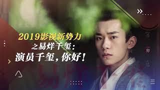 《2019影视新势力》之易烊千玺:演员千玺,你好!【中国电影报道|20200124】