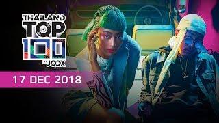 Thailand Top 100 By JOOX | ประจำวันที่ 17 ธันวาคม 2561