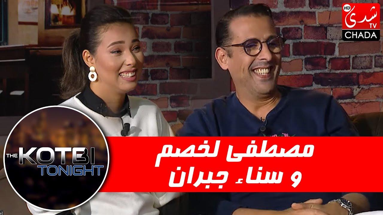 برنامج The Kotbi Tonight - الحلقة 09 | مصطفى لخصم و سناء جبران | الحلقة كاملة