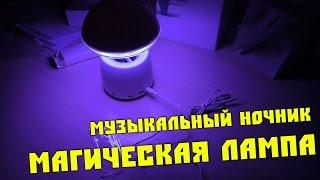 Магическая лампа - детский музыкальный ночник!(Детский ночник в виде Магической лампы. Музыкальный ночник очень понравился моему сыну, теперь мы спим..., 2015-07-11T11:30:01.000Z)