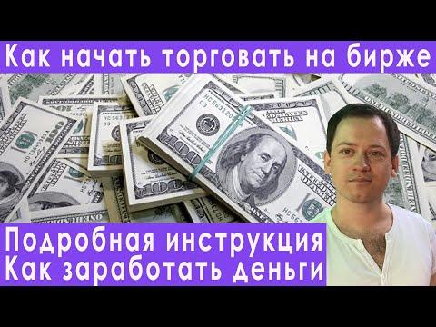 Рынок акций инвестиции инструкция для новичков прогноз курса доллара евро рубля РТС на ноябрь 2019