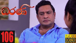 Dharani | Episode 106 09th February 2021 Thumbnail
