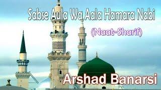 Sabse Aula Wa Aala Hamara Nabi ☪ Arshad Banarsi ☪ New Naat Sharif [HD]