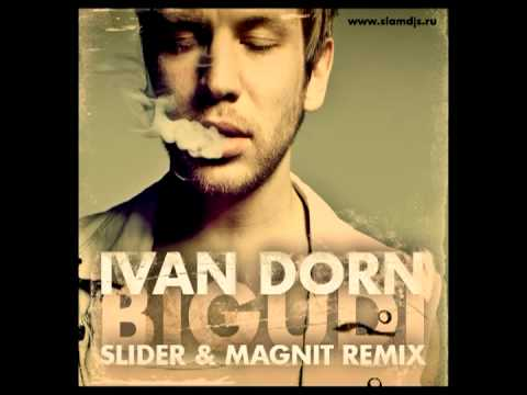 Иван дорн бигуди slider magnit club remix скачать.